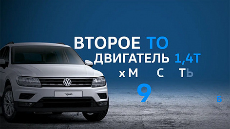 Сервис Volkswagen Major